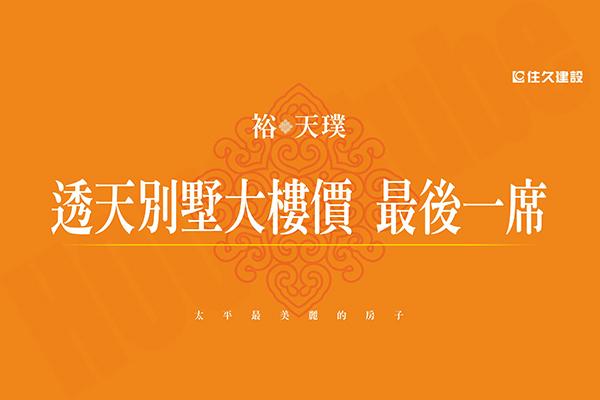 圖片:高雄南統建設【美麗城堡】百年經典