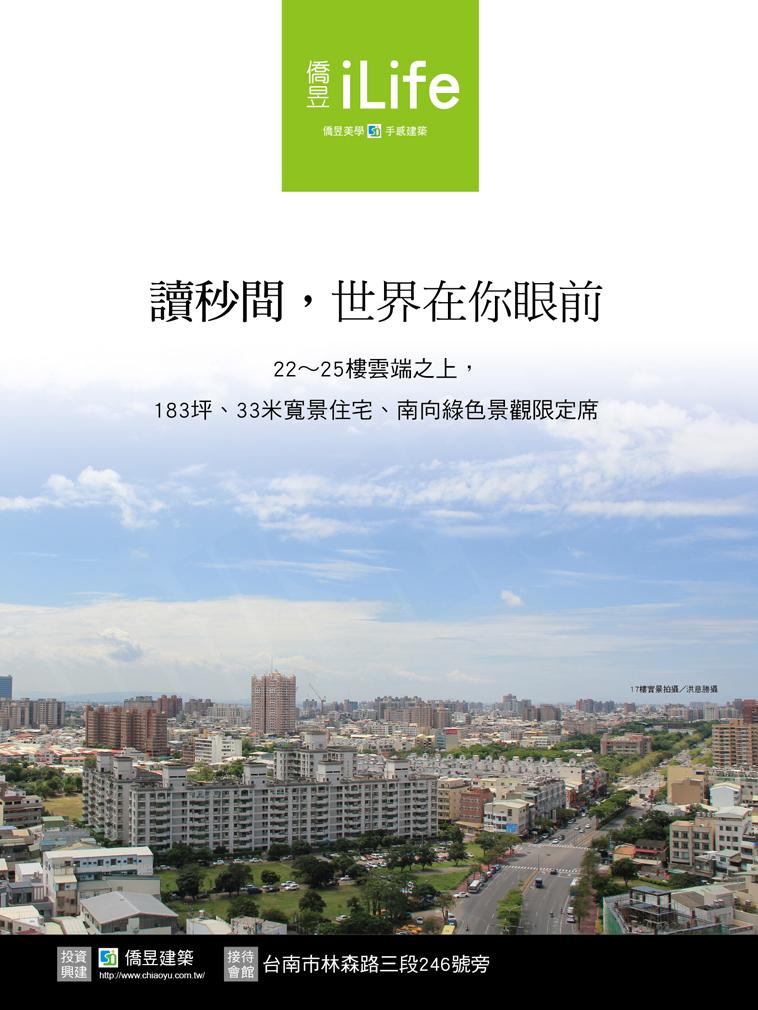 圖片:僑昱建築散步文學7號刊-遇見好生活