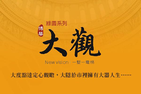 圖片:香山 博華建設 【博華大觀】中華大道‧傳家峰範