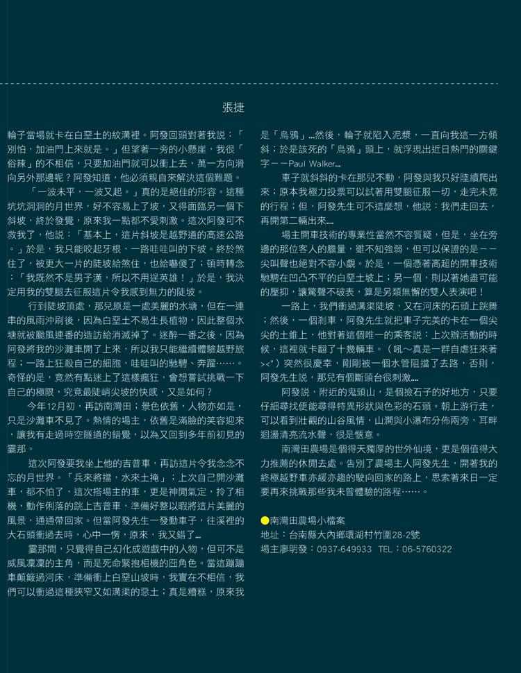 僑昱6號刊-背