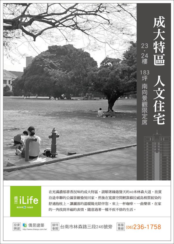 iLife文化中心-成大篇