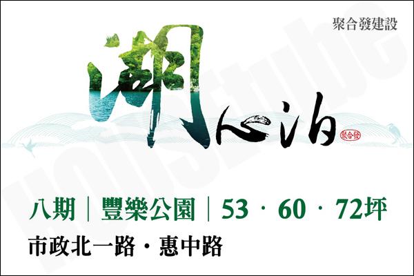 圖片:台中南屯區 聚合發建設 【湖心泊】-高鐵門戶 凝翠之境