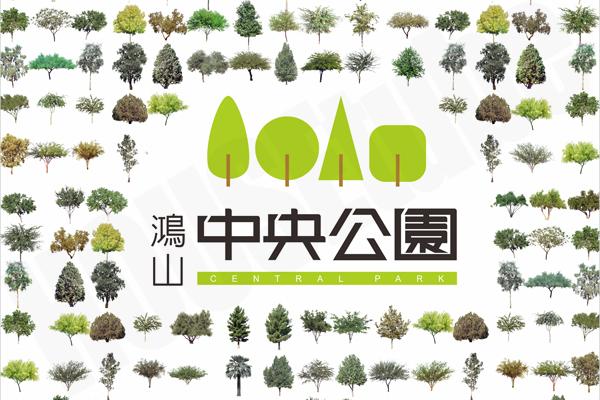 圖片:台中沙鹿新屋 鴻山建設 【中央公園】 空前大規劃 絕版限量席