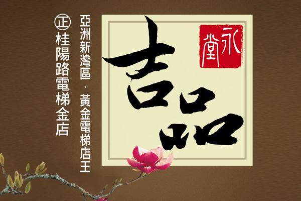 圖片:高雄小港 永堂建設【永堂吉品】桂陽路鈔集店王、電梯別墅。