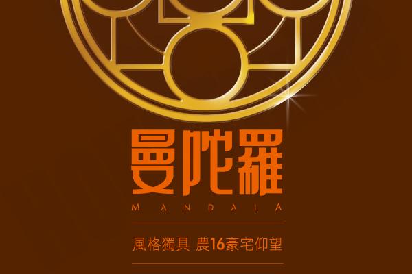 圖片:高雄鼓山 京城建設 【曼陀羅】成功者的品味 - 農16森林公園、亞洲廣場最強增值首席
