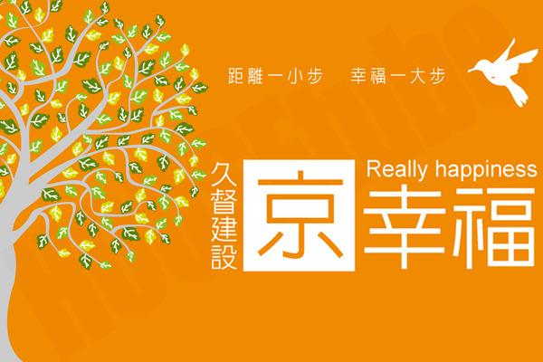 圖片:嘉義竹崎 久督建設 【京幸福】東區新天母  豪墅新首選