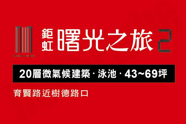圖片:台中太平 鉅本建設 【鉅虹曙光之旅2期】  縱橫動線名宅尺度