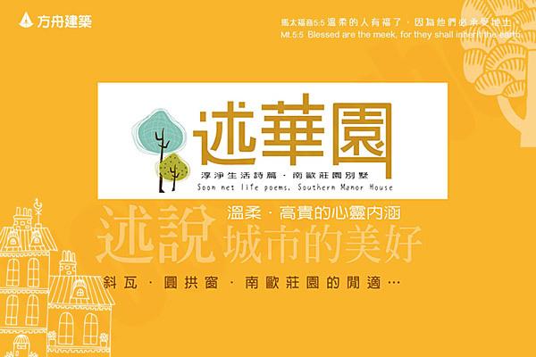 圖片:台中東區 方舟建築 【述華園】述說生活的無盡喜樂。