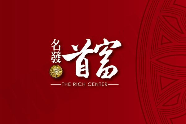 圖片:高雄鳳山 名發建設【名發首富】4校園+6商圈+第二商業中心