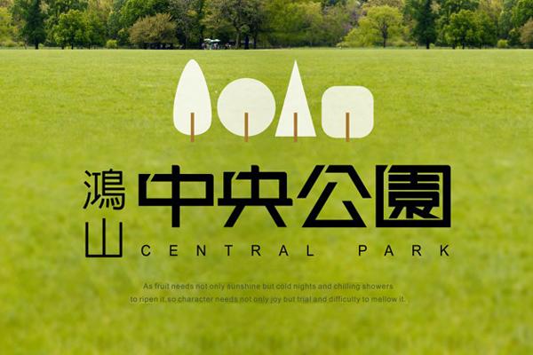 圖片:台中沙鹿 鴻山建設 【中央公園】私有2000坪公園  百米林蔭大道  買得起的綠能輕豪宅