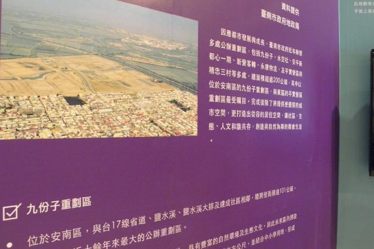 圖片:重劃特區巡禮 台南房市明珠-九份子重劃區