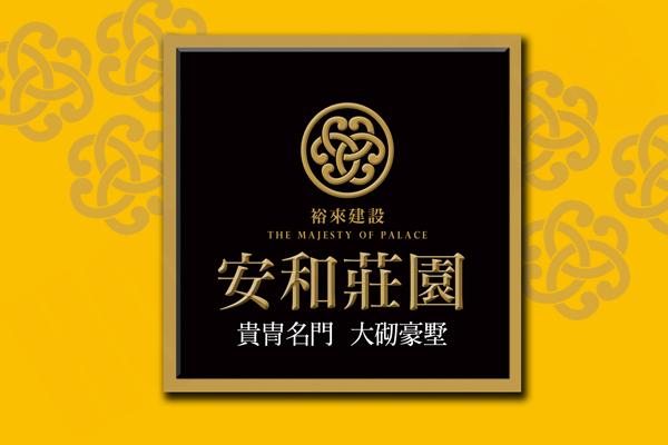 圖片:台中西屯 裕來建設 【裕來.安和莊園】台灣大道繁華核心vs公園綠海