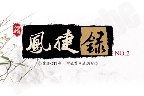 圖片:高雄禾鼎建設-鳳捷錄no.2     新屋分享