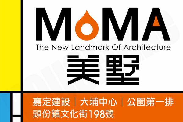 圖片:竹南 嘉定建設 【MoMA美墅】大埔核心,公園首排。