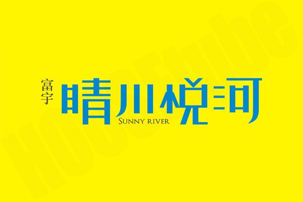 圖片:新竹竹北 富宇建設 【晴川悅河】豐收台科大河海雙景
