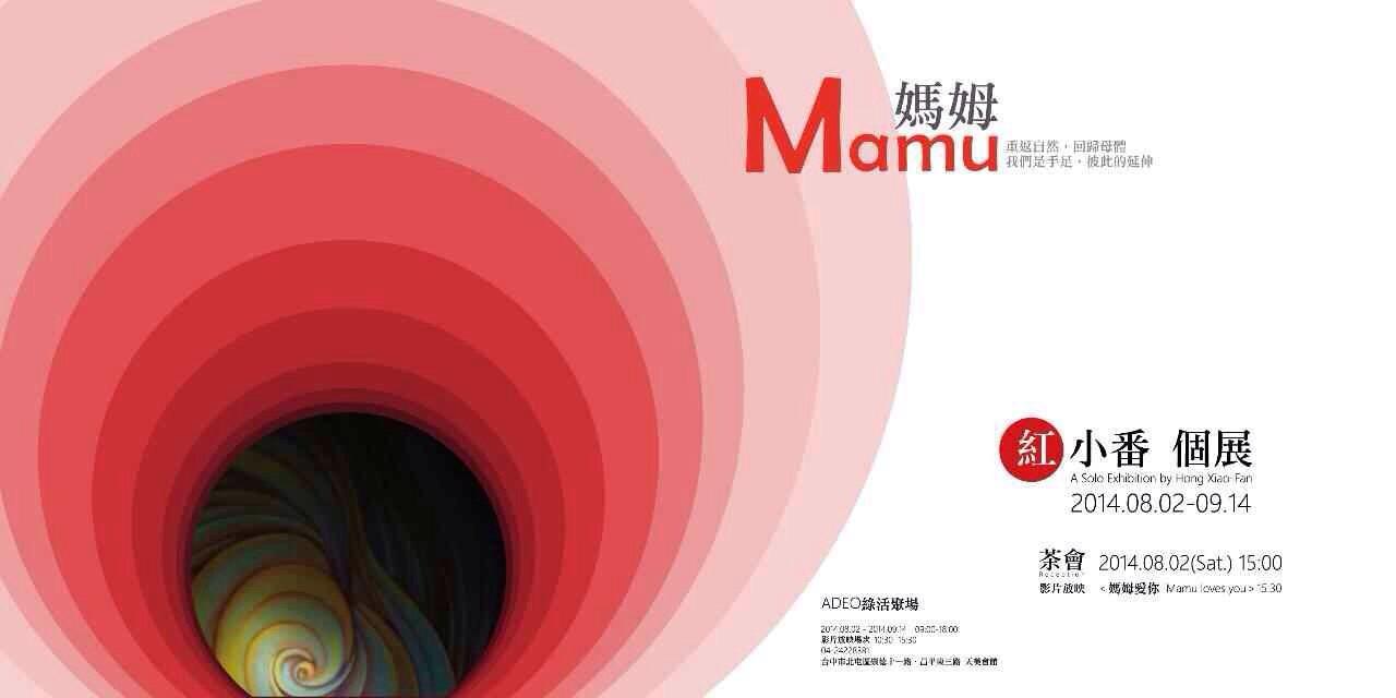 圖片: ADEO寶旺建設用藝術連結自然《MAMU媽姆—2014紅小番個展》