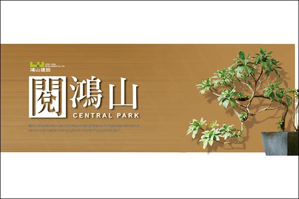 圖片:台中沙鹿 鴻山建設【閱鴻山】788萬起 南北座向 私有大公園