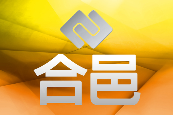圖片:台北蘆洲 【合邑】打不倒的高房價  莫再觀望