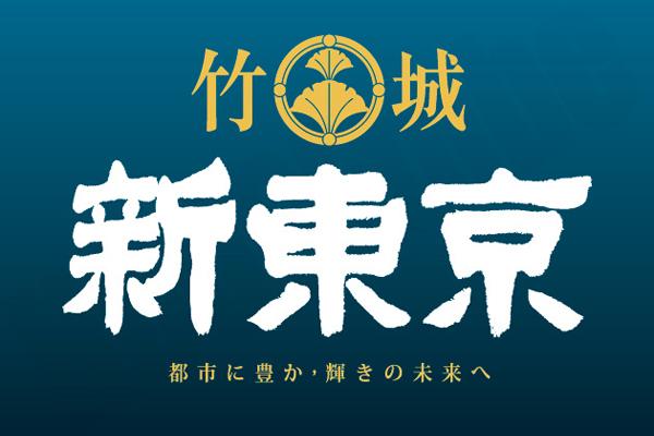 圖片:台北新莊 竹城建設【竹城新東京】征服新莊副都心