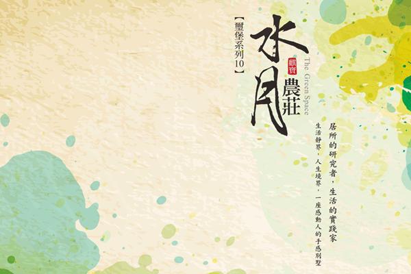 圖片:桃園中壢 麒寶開發 「水月農莊」 隱市.隱士,生活的智者