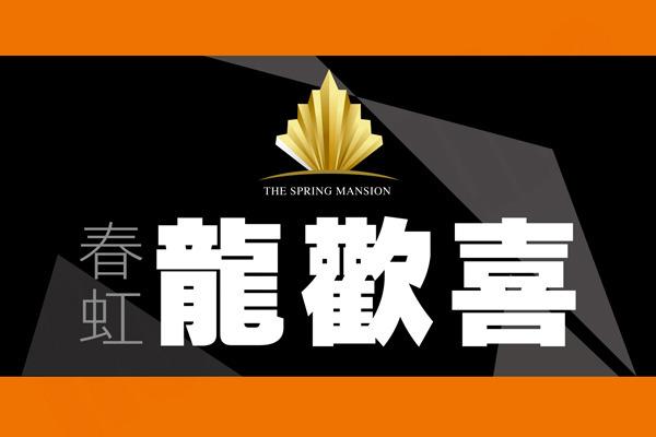 圖片:桃園龍潭 春虹建設【龍歡喜】總價498萬起全新完工