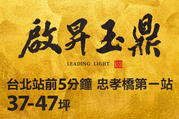 圖片:台北三重 啟昇機構 御府建設【啟昇玉鼎】大新北計劃成型