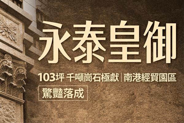 圖片:台北南港 永泰建設【永泰皇御】 千噸崗石百坪鉅鑄
