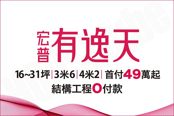 圖片:台北淡水 宏普建設【宏普有逸天】 首付49萬起 16-31坪  超值特惠戶最後倒數