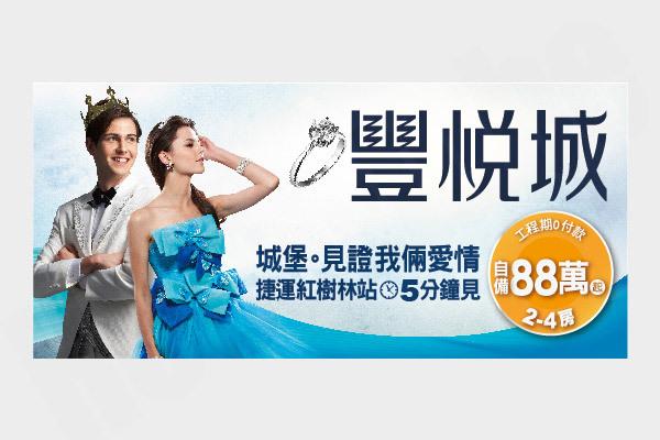 圖片:台北淡水 興富發建設【豐悅城】征服富人灣區  輕鬆成家不是夢