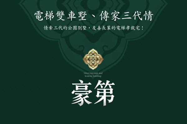圖片:高雄仁武 富根建設【豪第】萬坪運動公園旁實景鑑賞
