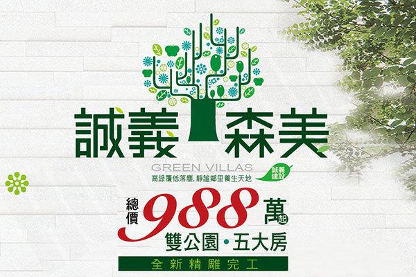 圖片:高雄仁武  誠義建設【誠義森美】總價988萬起立即擁有雙公園
