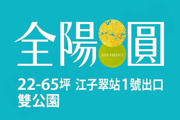 圖片:台北板橋 全陽建設【全陽圓】轟動熱銷  板橋雙公園捷運宅