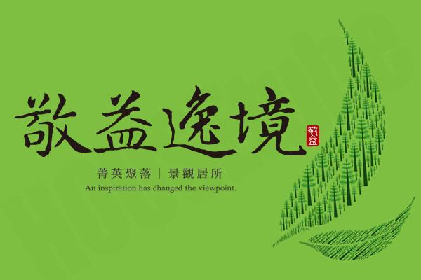 圖片:台中梧棲 敬益建設【敬益逸境】台灣大道轉個彎 讓生命天寬地闊