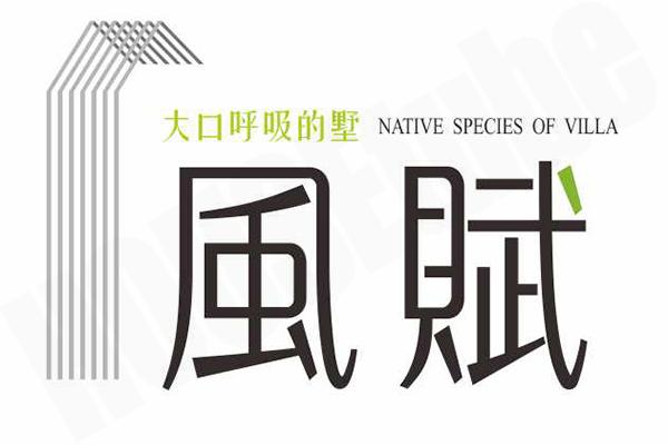 圖片:高雄仁武 甲六園建設【風賦】高雄特有墅種  完工森呼吸