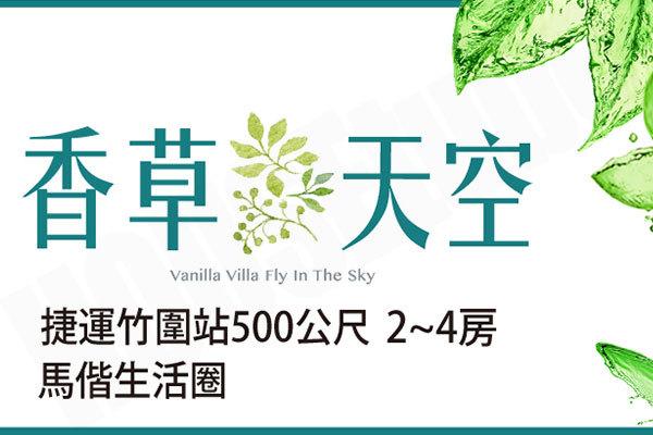 圖片:台北淡水 東建國際建設【香草天空】1站到北市 輕鬆3字頭