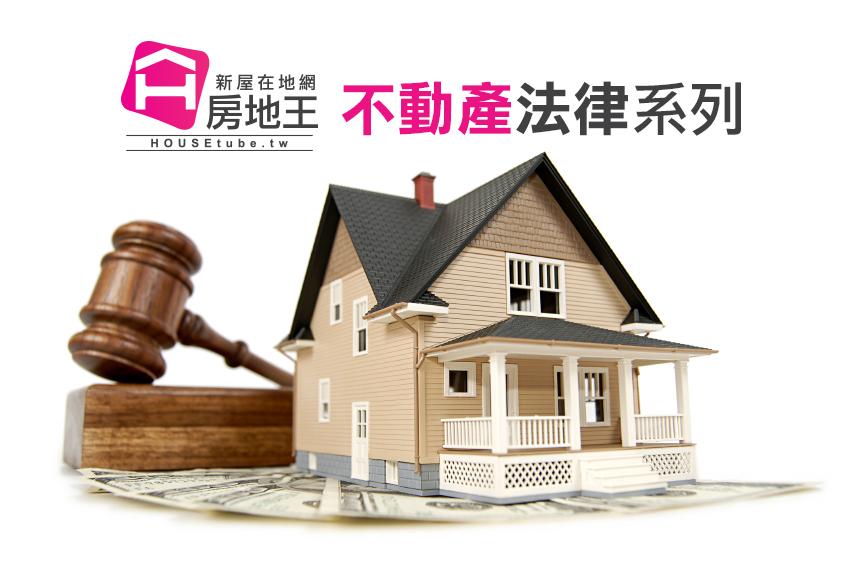 圖片:不動產法律系列 面對一案建商之求償問題