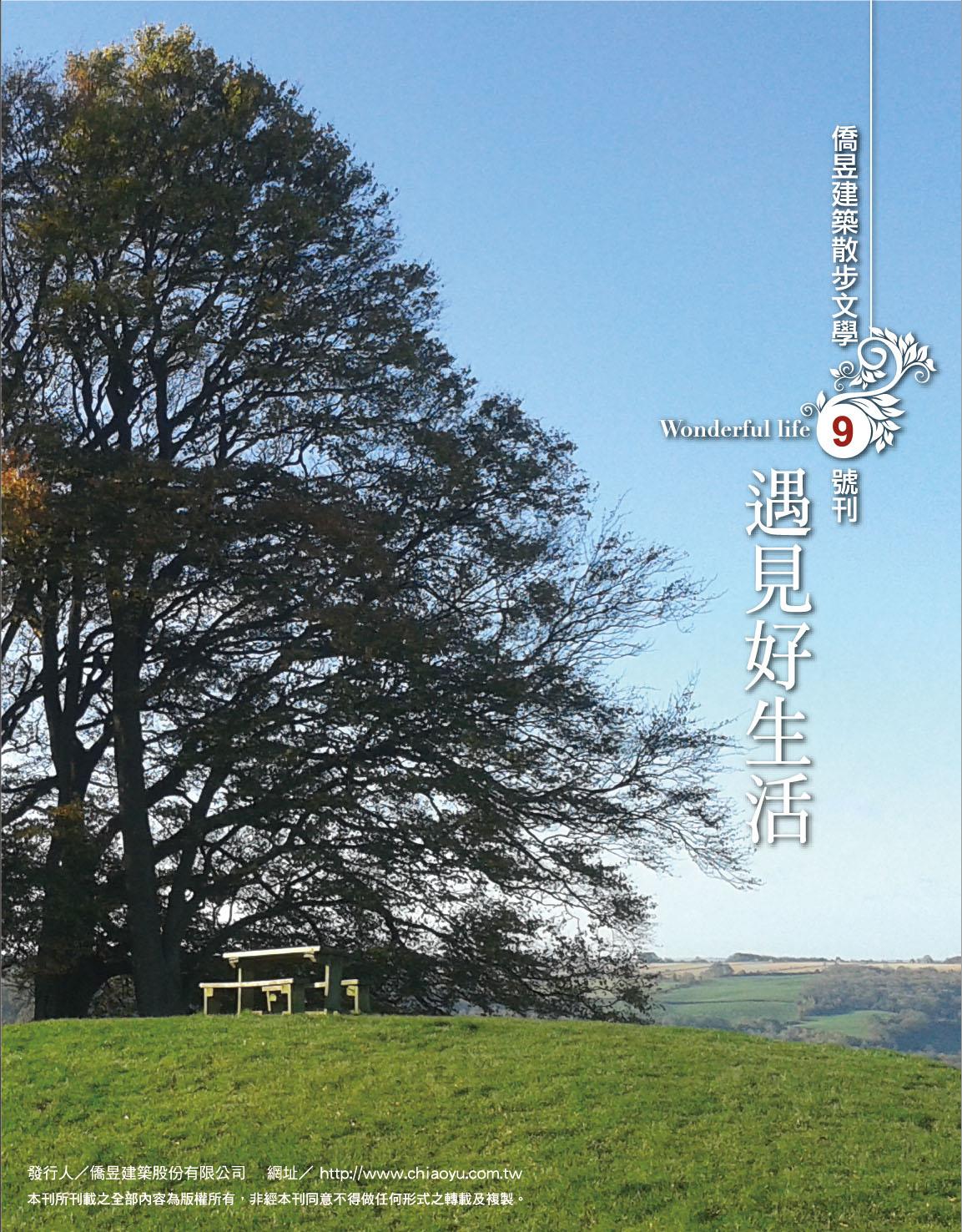圖片:僑昱建築散步文學9號刊-遇見好生活