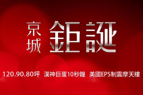 圖片:高雄左營 京城建設【京城鉅誕】就在全高雄最國際化地段  漢神巨蛋百貨正對面