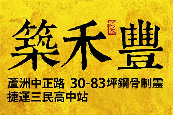 圖片:台北蘆洲 寶佳機構.築禾建設【築禾豐】兩百年風華淬煉 築禾豐榮耀再現