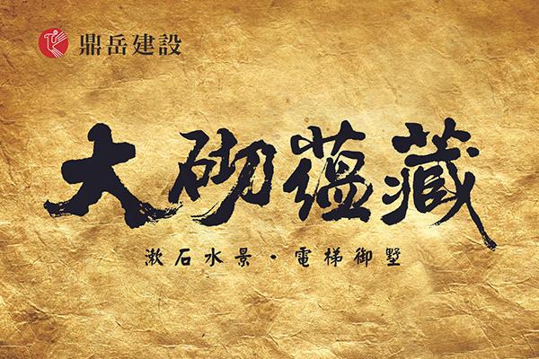 圖片:高雄楠梓 鼎岳建設【大砌蘊藏】南台灣第一棟企業家養生豪墅