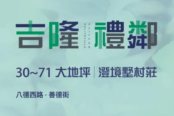 圖片:高雄仁武 吉隆建設【吉隆禮鄰】「新四合院概念」 27戶別墅人家,共同擁有一座安全社區。