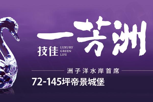 圖片:台北淡水 技佳建設【一芳洲】洲子洋重劃區首席帝標,技佳「一芳洲」華麗登場