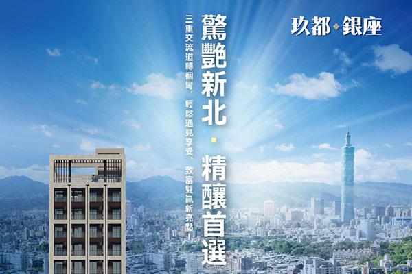 圖片:(完銷)新北三重新成屋 京都國際【玖都銀座】放大完美生活圈