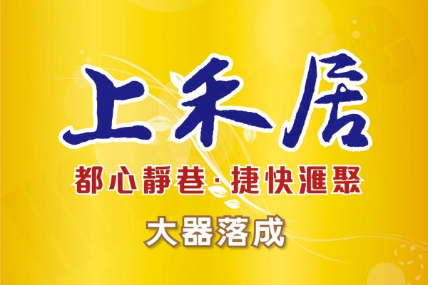 圖片:台北土城新屋建案 潤旺建設【上禾居】雙北最低價捷運宅