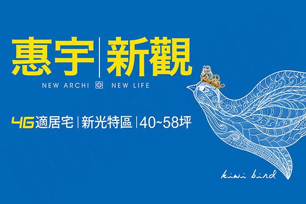 圖片:台中北屯 惠宇建設【惠宇新觀】新光特區 4G適居綠核心