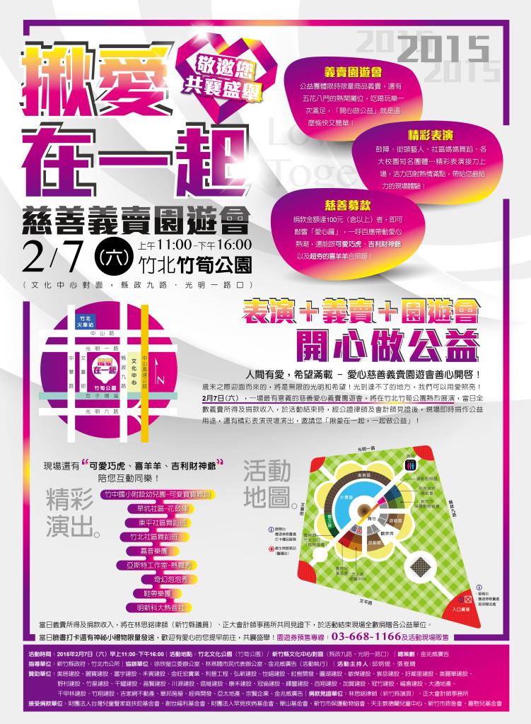 20150204-園遊會海報-01