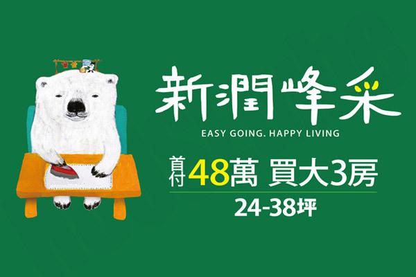 圖片:台北淡水建案 新潤建設【新潤峰采-海灣區】首付48萬起買大三房