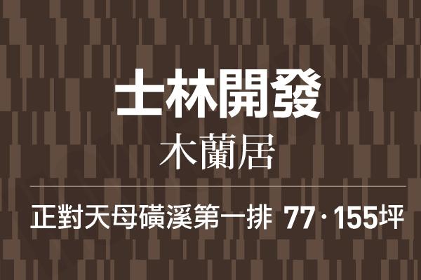 圖片:台北士林 士林開發建設【木蘭居】正對天母磺溪第一排,士林開發「木蘭居」B座圓滿完銷!C座熱烈迴響!