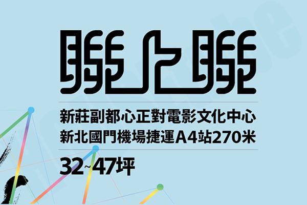 圖片:台北新莊 聯上開發【聯上聯】新莊副都心 首選