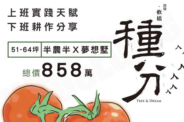 圖片:新竹竹東 勝駿建設【種分】來軟橋,實踐半農半X的幸福生活